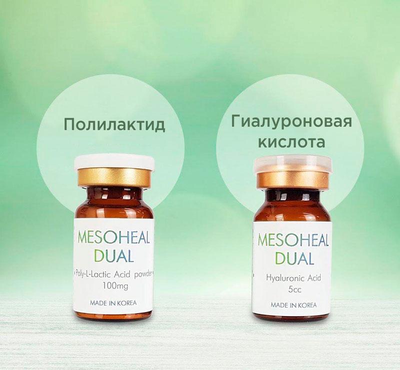 Mesoheal Dual — состав препарата ✔️ Лучшая цена | Filler-Shop